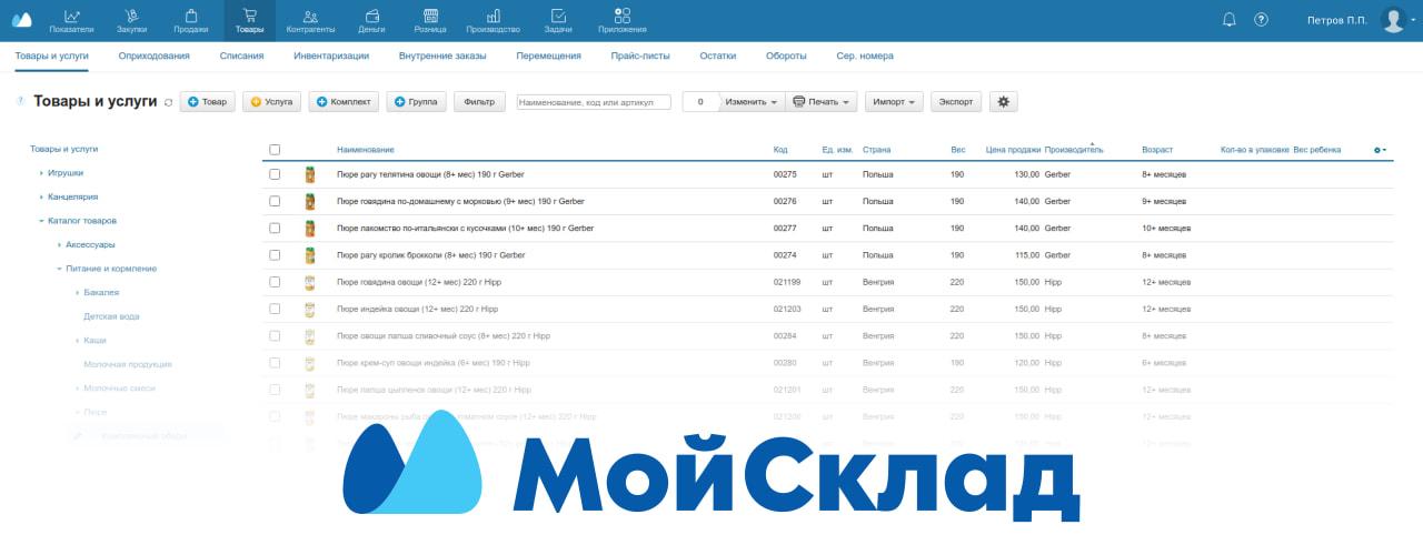 Мойсклад - Автоматизация
